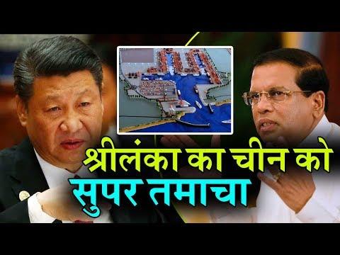 China को Sri Lanka ने दिया जोरदार झटका, चीन के कब्जाये Port पर लिया बड़ा फैसला