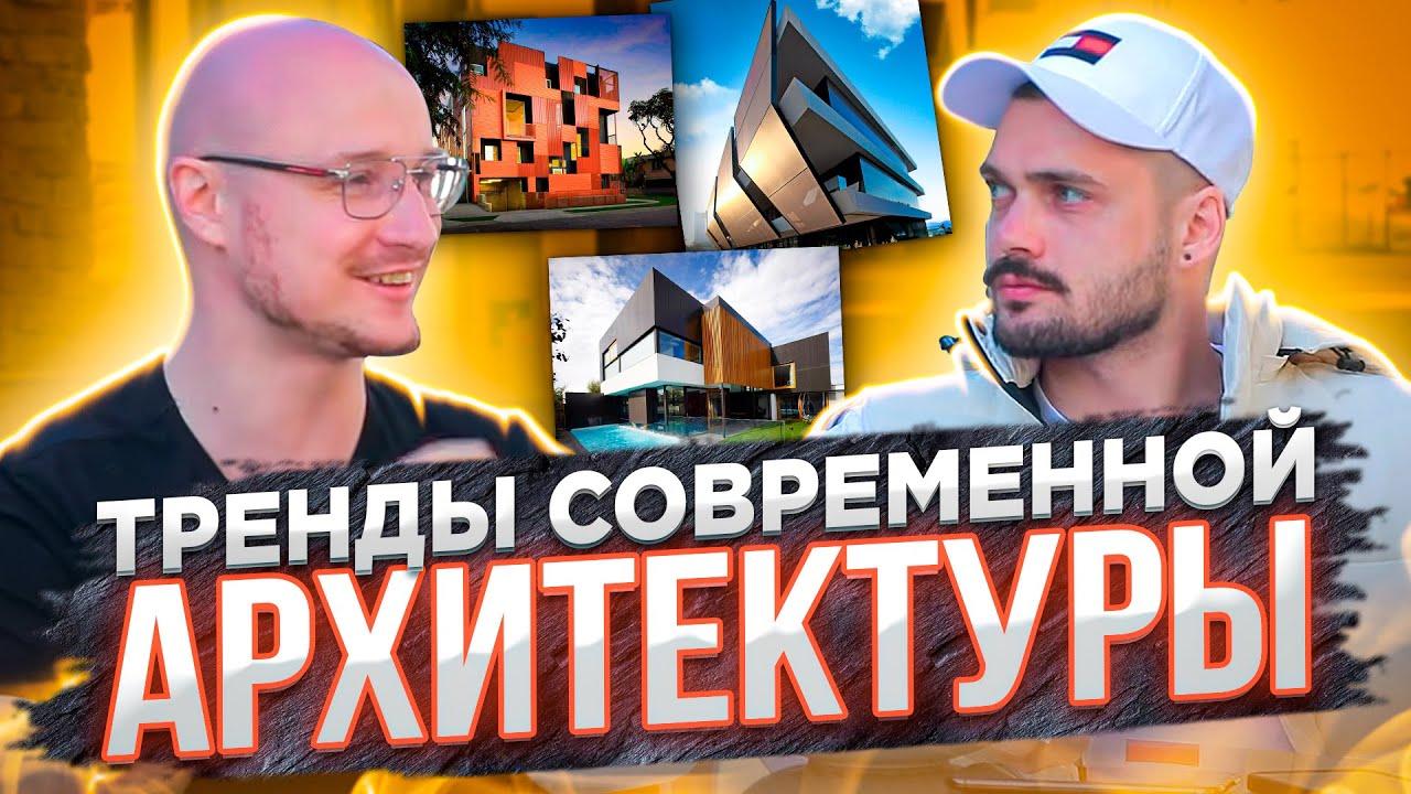 Архитектурный дизайн / Будущее модульных домов / Про Домогацкого / ZROBIM architects
