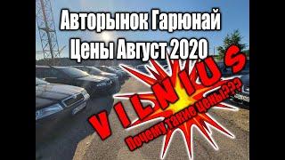 Авто из Литвы. Вильнюс авторынок АВГУСТ 2020 цены во время КАРАНТИНА  Гарюнай!!!Почему такие цены???