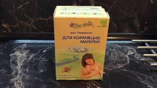 Чай Fleur Alpine для кормящих матерей