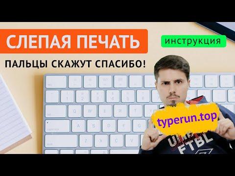 Как научиться печатать на клавиатуре / Слепая печать / Клавиатурный тренажер
