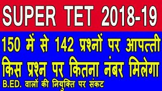 69000 assistant teacher objectionable questions    objectionable questions in super tet 2019  
