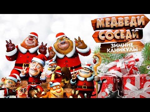 Медведи-соседи: Зимние каникулы (2013) мультфильм смотреть