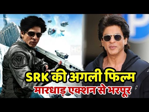 Shahrukh Khan New Movie Big Hint By His Production Red Chillies | Mass, Masala, Entertainment Movie