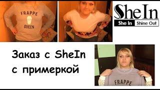 Заказ с Shein  2 кофты (толстовки)(, 2016-03-21T16:42:52.000Z)