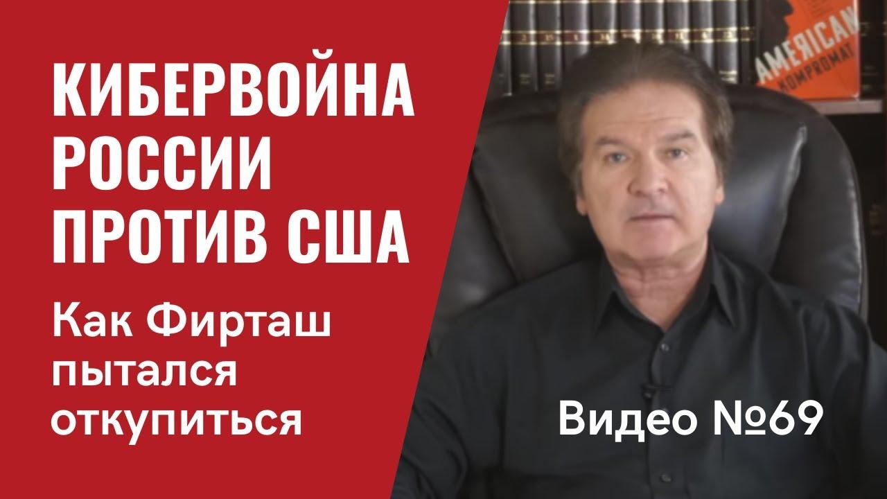 Кибервойна России против США / Видео № 69