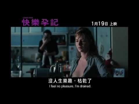 《快樂孕記》A Happy Event 香港預告片 2012年1月19日上映