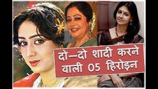दो शादी करने वाली 05 हिरोइन | Bollywood Heroines Who Have Been Married Twice Or More | YRY18
