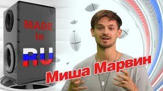 Миша Марвин в гостях у #MADEINRU / EUROPA PLUS TV
