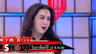 TODAY SHOW 10 ธ.ค. 60 (1/2) Talk show