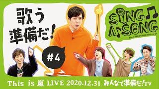 【This is 嵐 LIVE みんなで準備だ!TV】#4 歌う準備だ!