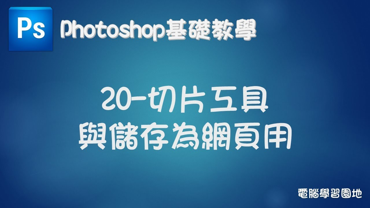 【Photoshop基礎教學】20 切片工具與儲存為網頁用 - YouTube