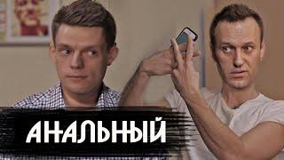 Навальный в гостях у Дудя (Пуп/RYTP)
