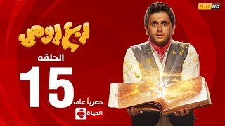 مسلسل ربع رومي بطولة مصطفى خاطر – الحلقة الخامسة عشر (15) | Rob3 Romy