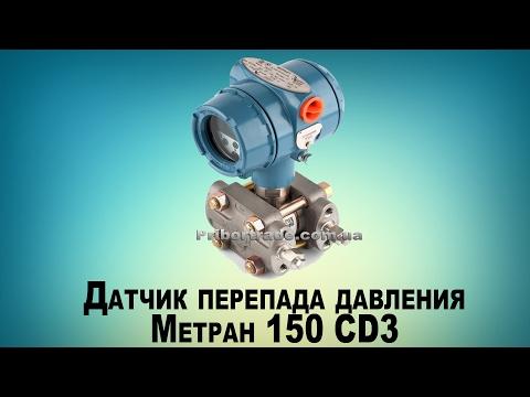 """Датчик перепада давления Метран 150 CD3,  Компания """"ПриборТрейд"""""""