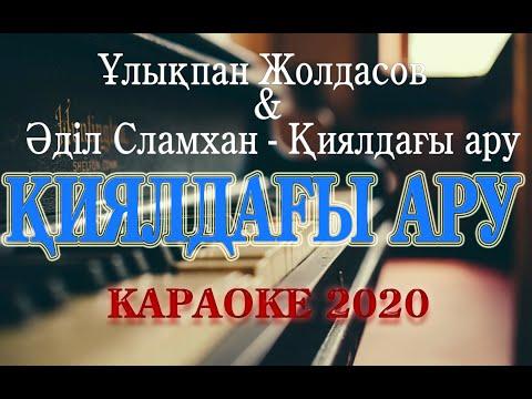 ҚИЯЛДАҒЫ АРУ КАРАОКЕ УЛЫКПАН ЖОЛДАСОВ 2020