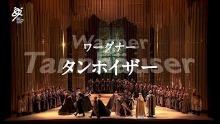 新国立劇場オペラ『タンホイザー』ダイジェスト映像 Tannhäuser-NNTT
