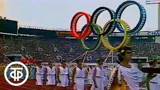 Олимпиада день открытия Фрагмент Церемонии открытия XXII летних Олимпийских игр в Москве 1980