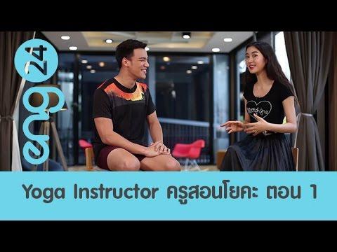 Speak Up : Yoga Instructor ครูสอนโยคะ ตอน 1 [eng24]