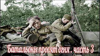 Батальоны просят огня , часть 3 .Военные истории . Великой Отечественной войны .