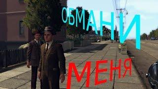 L.A Noire- Обмани меня #3
