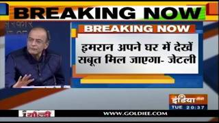 Arun Jaitley का Imran Khan को करारा जवाब | Breaking News