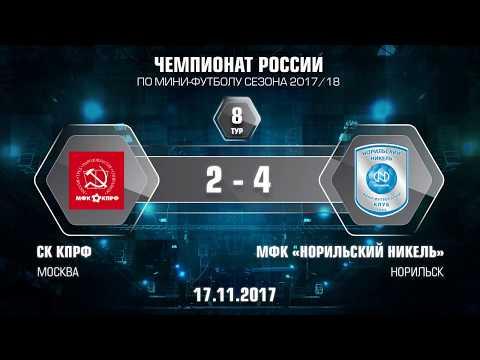 8 тур. КПРФ - Норильский никель. 2-4