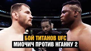 Миочич против Нганну 2 / Бой Титанов UFC / Эпичное промо перед реваншем на UFC 260