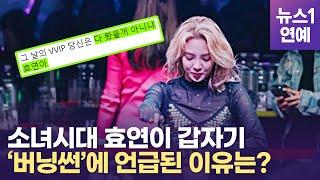 """'버닝썬 제보자' 김상교, """"소녀시대 효연이 그날 마약한 여배우 봤다"""""""