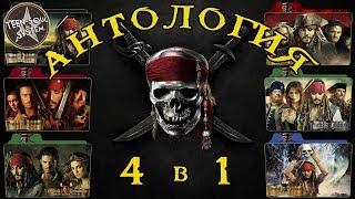 Антология Пиратов Карибского Моря 1-4