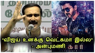 Anbumani Comments against Sarkar | Vijay | Murugadoss