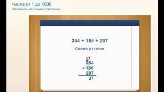 математика 4 класс сложение вычитание от 1 до1000 нумерация числовые выражения