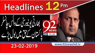 News Headlines | 12:00 PM | 23 February 2019 | 92NewsHD