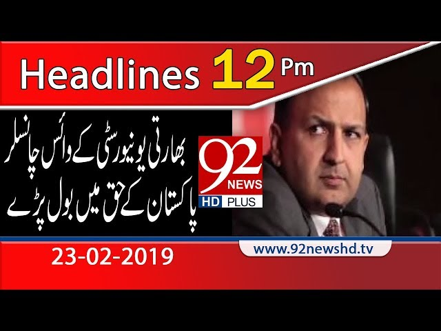 News Headlines | 12:00 PM | 23 February 2019 | 92NewsHD