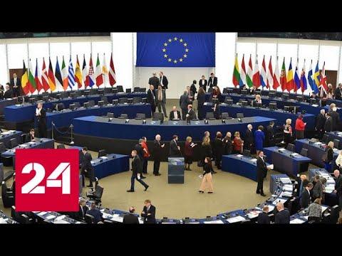 Европарламент: Россия больше не стратегический партнер и заслуживает новых санкций - Россия 24