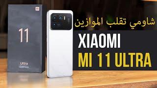 رسميا Xiaomi Mi 11 Ultra - اقوي هاتف من شومي في 2021 علي الاطلاق