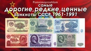 САМЫЕ ДОРОГИЕ, РЕДКИЕ И ЦЕННЫЕ БАНКНОТЫ СССР 1961-1991!