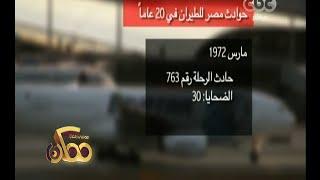 ممكن | حوادث مصر للطيران في 40 عاماً