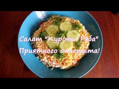 Сочный салат Курочка Ряба: рецепт