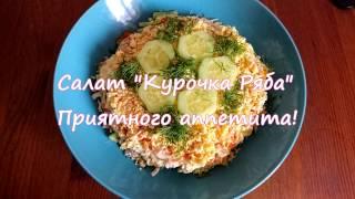 """Сочный салат """"Курочка Ряба"""": рецепт"""