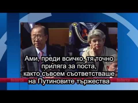 0010 – Video – Lineal Communist and UNESCO Gauleiterin Irina Bokova Is a vulgar Ignoramus