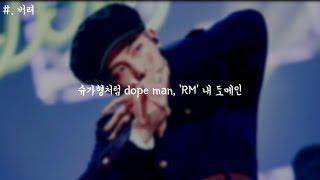 [방탄소년단/알엠] 내가 좋아하는 김남준 목소리 모음