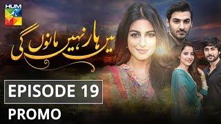 Main Haar Nahin Manoun Gi Episode #19 Promo HUM TV Drama