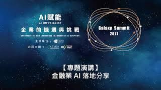 Speech: [E-Sun Bank] Case Study - AI applications in Finance | 【玉山銀行】金融業AI服務落地經驗
