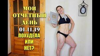 Мой Отчетный День 01 11 19 На Сколько Я  Похудела Мои Замеры как похудеть мария мироневич