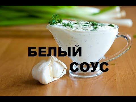 Как делать белый соус