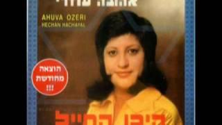 Ahuva Ozeri- Heikhan HaKhayal Sheli