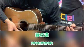 moumoonの「緑の道」の伴奏(カラオケ)です。アコースティックギターのみでカバーしました。 ミス多めですね…。 #moumoon #acomoon #instrument #covered.