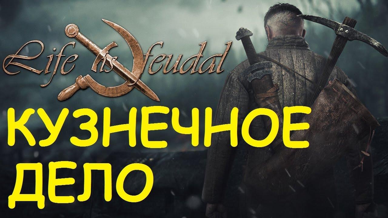 Оружие из стали life is feudal семейка адамс ролевая игра