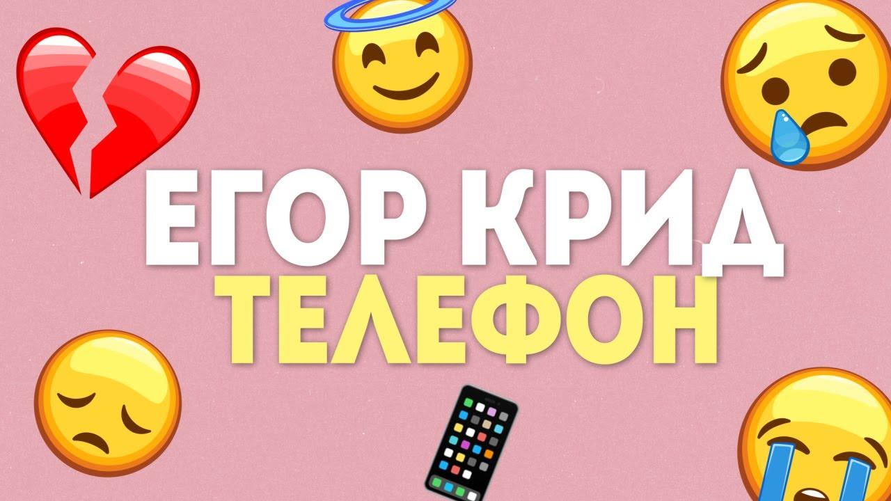 ЕГОР КРИД - ТЕЛЕФОН
